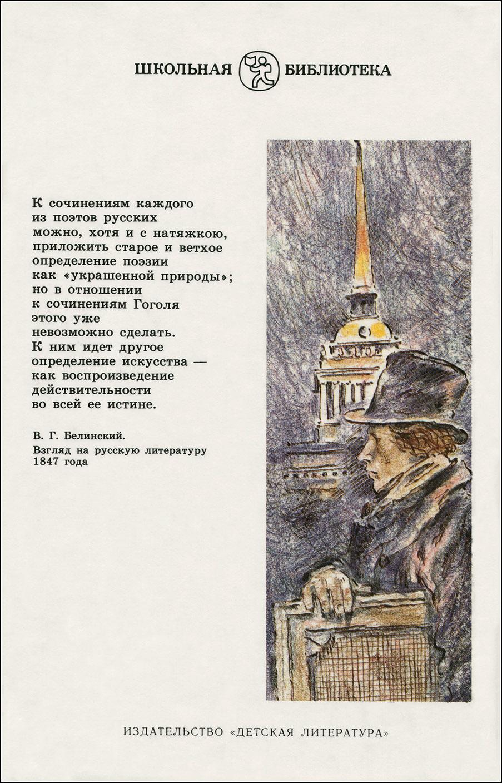 В. Бескаравайный, Гоголь, Петербургские повести