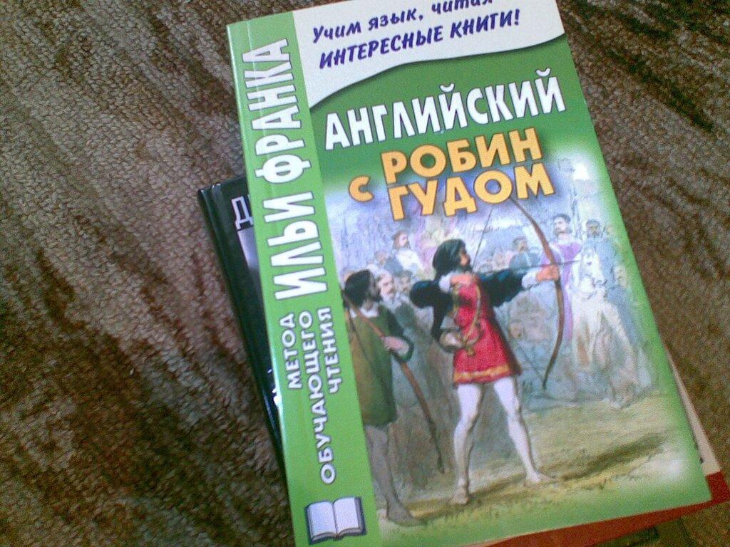 Английский с Робин Гудом / Robin Hood