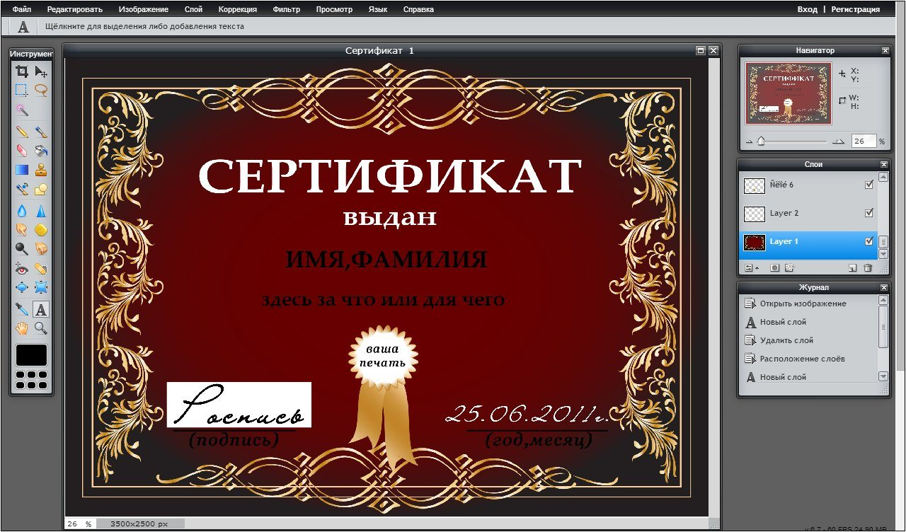 Photoshop Certificate Template