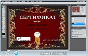 """Шаблоны для фотошопа """"Сертификат"""""""