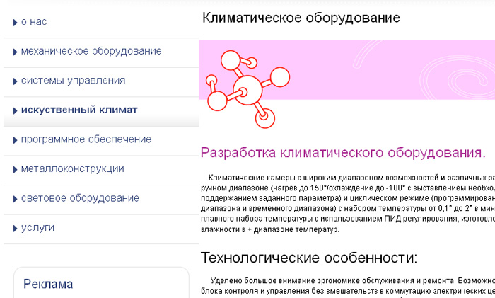элемент страницы, npoalpinia.ru