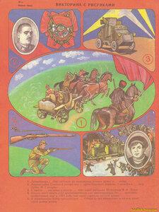 Детский журнал Костёр ноябрь 1988