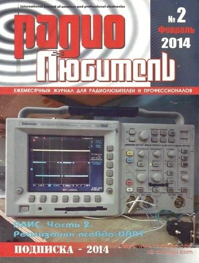 Книга Журнал: Радиолюбитель №№1-2 (2014)