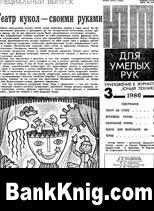 Журнал «ЮТ» для умелых рук», 1986, №03