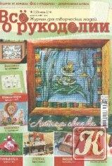 Книга Все о рукоделии № 5 (20) июнь 2014