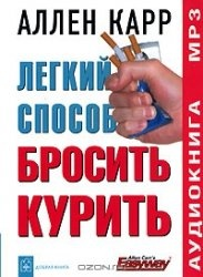 Книга Легкий способ бросить курить (аудиокнига)