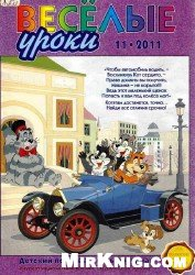 Журнал Весёлые уроки №11, 2011