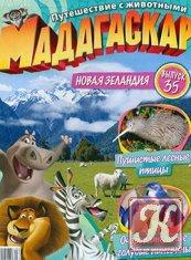 Журнал Книга Мадагаскар. Путешествие с животными №35 2012
