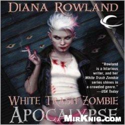 Аудиокнига White Trash Zombie Apocalypse (Audiobook)