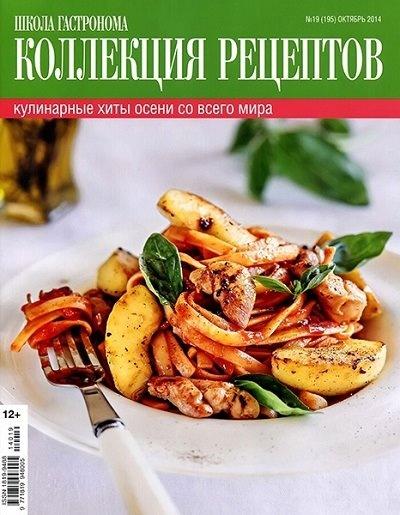 Книга Журнал: Школа гастронома. Коллекция рецептов №19 (195) (октябрь 2014)