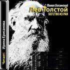 Книга Лев Толстой: Бегство из рая (аудиокнига mp3)