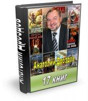 Книга Анатолий Дроздов (17 книг)  FB2,ТХТ. fb2, тхт. 14,25Мб