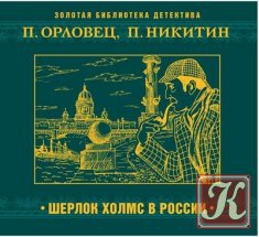 Книга Книга Шерлок Холмс в России - Аудио
