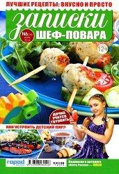 Журнал Записки шеф-повара №6 2014