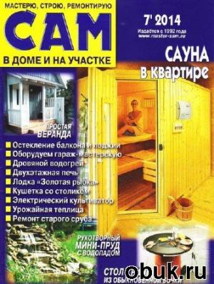 Журнал Сам №7 (июль 2014)