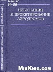 Книга Изыскания и проектирование аэродромов. Справочник