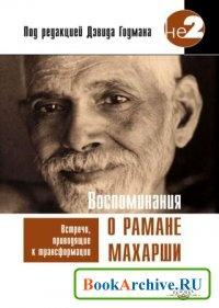 Книга Воспоминания о Рамане Махарши. Встречи, приводящие к трансформации