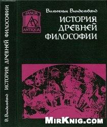 Книга История древней философии