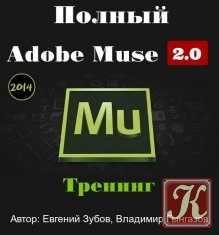 Книга Полный Adobe Muse 2.0