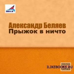 Беляев Александр - Прыжок в ничто (аудиокнига)