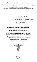 Книга Некоронарогенные и инфекционные заболевания сердца (современные аспекты клиники, диагностики, лечения)