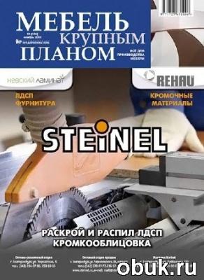 Журнал Мебель крупным планом №11 (ноябрь 2012)