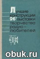 Книга Лучшие конструкции 26-й выставки творчества радиолюбителей