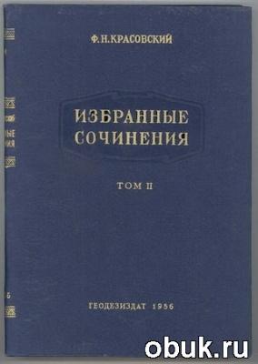 Книга Красовский Ф.Н. Избранные сочинения (в 4-х томах)