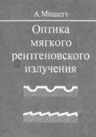 Книга Оптика мягкого рентгеновского излучения pdf 8Мб