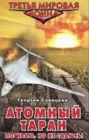 """""""Третья мировая война"""" в 11 томах fb2 15,45Мб"""