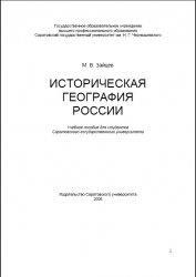 Книга Историческая география России