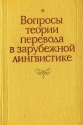 Вопросы теории перевода в зарубежной лингвистике