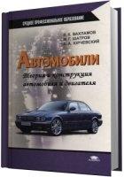 Журнал Автомобили. Теория и конструкция автомобиля и двигателя pdf 10Мб
