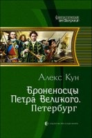 Алекс Кун - Броненосцы Петра Великого. Петербург rtf / rar 10,58Мб