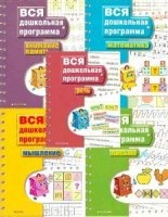 Книга Серия «Вся дошкольная программа» (Письмо. Внимание. Память. Мышление. Речь. Математика) djvu 9,3Мб