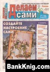 Журнал Делаем сами №1(166) январь 2008