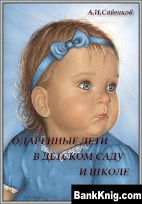 Книга Одаренные дети в детском саду и школе djvu 2,8Мб