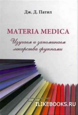 Книга Патил Д. - Д. Патил. Materia medica. Изучаем и запоминаем лекарства группами