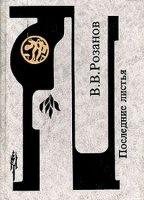 Книга Розанов В.В. Собрание сочинений (8 томов: 1-4, 6, 9-11) pdf, djvu 72,6Мб