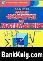 Книга Сборник формул по математике pdf    5,1Мб