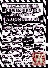 Книга Техническое обслуживание японских автомобилей