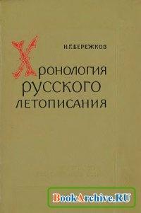 Книга Хронология Русского Летописания.