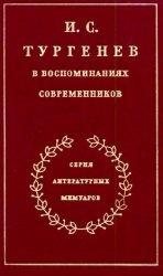 Аудиокнига И. С. Тургенев в воспоминаниях современников. Том 1 (Аудиокнига)