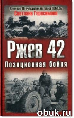 Книга С. А. Герасимова. Ржев 42. Позиционная бойня
