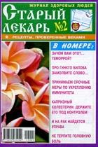 Журнал Журнал Старый лекарь № 2 2012