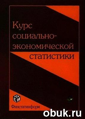 Книга Курс социально-экономической статистики