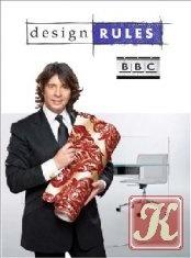 Книга BBC: Правила дизайна