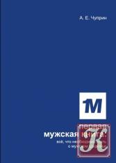 Книга Первая Мужская Книга