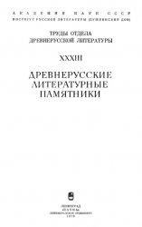 Труды Отдела древнерусской литературы. Т. 33