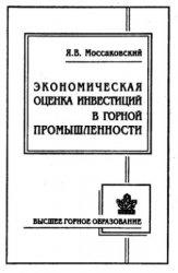 Книга Экономическая оценка инвестиций в горной промышленности